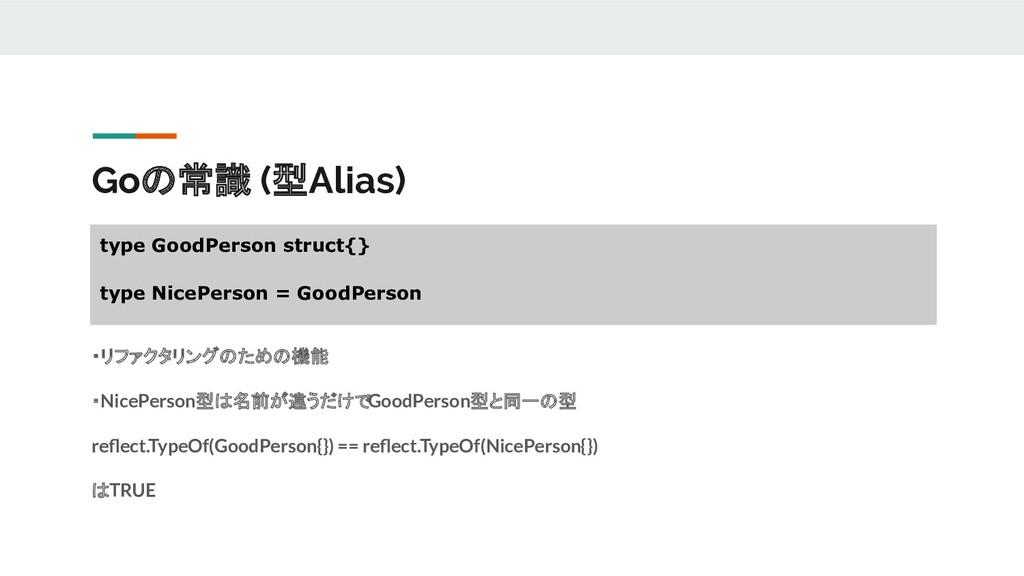 Goの常識 (型Alias) ・リファクタリングのための機能 ・NicePerson型は名前が...