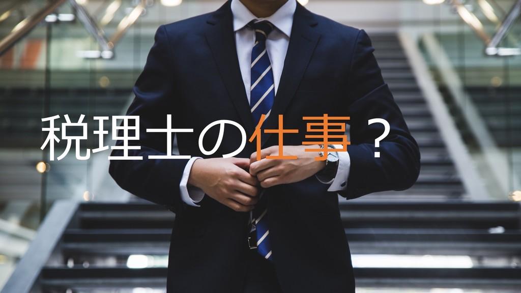 税理⼠の仕事︖