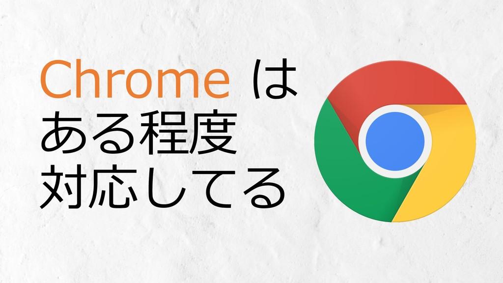 Chrome は ある程度 対応してる