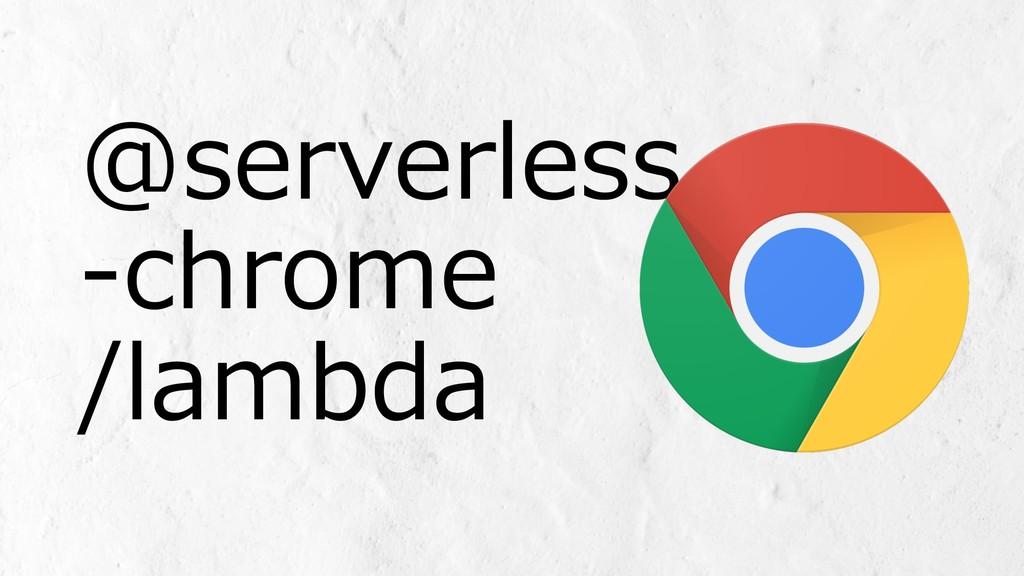 @serverless -chrome /lambda