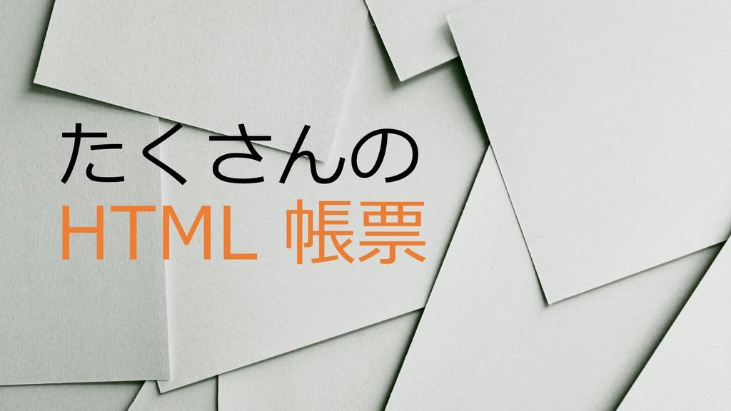 たくさんの HTML 帳票