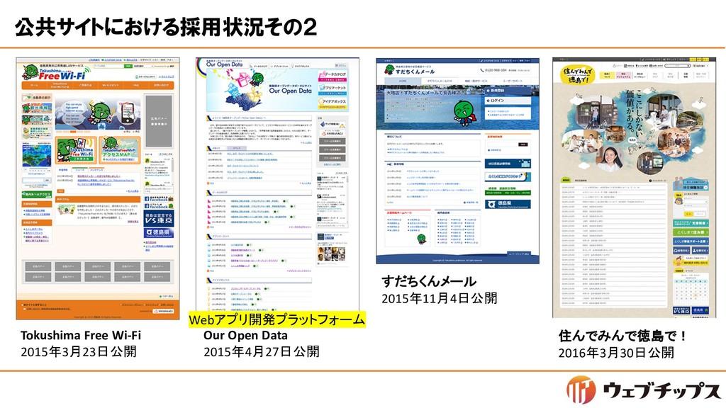 Tokushima Free Wi-Fi 2015323...