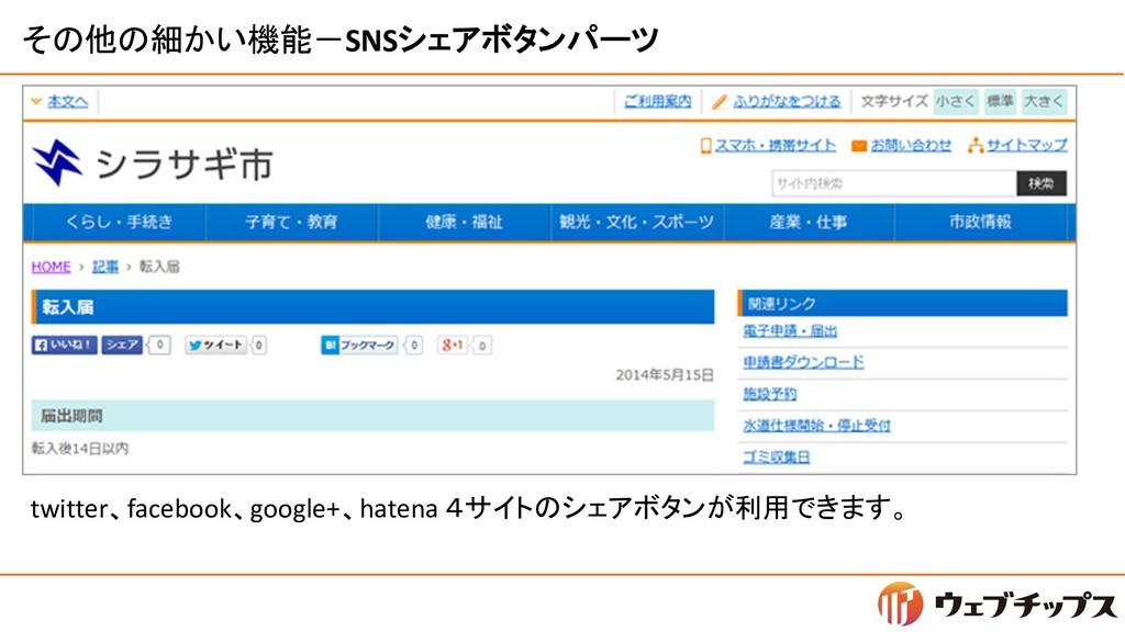 SNS twitterfacebookgoogle+...