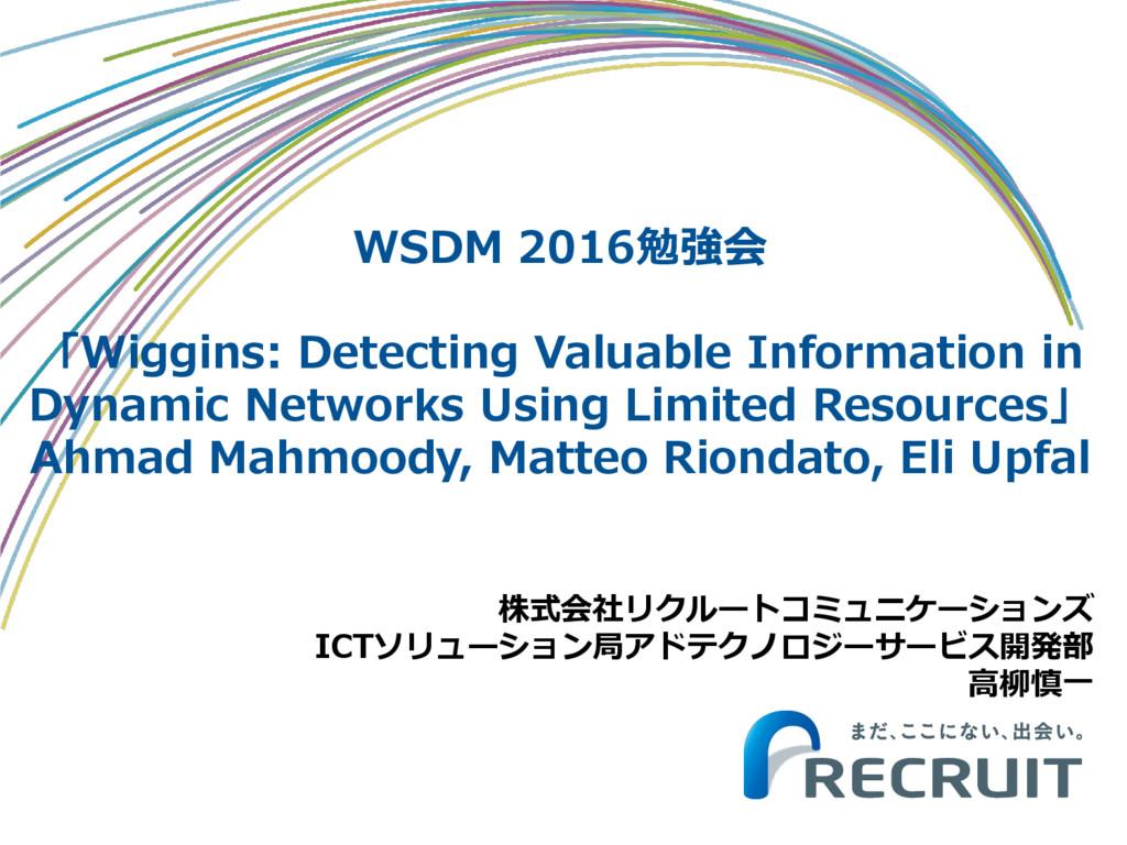 WSDM 2016勉強会 「Wiggins: Detecting Valuable Infor...