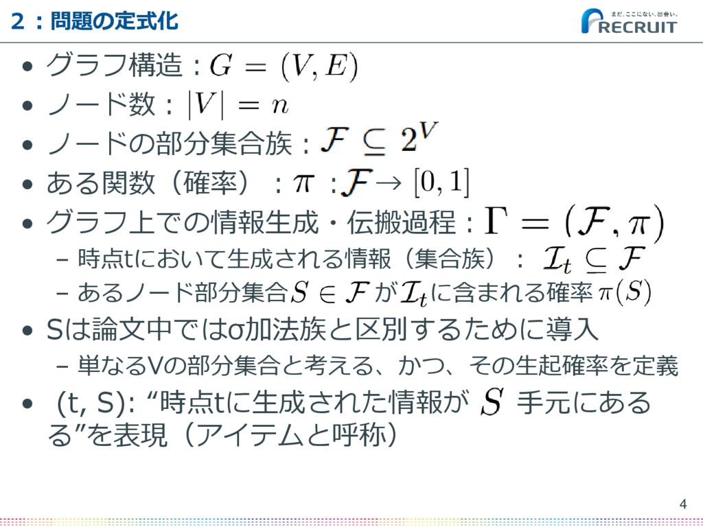 2:問題の定式化 • グラフ構造: • ノード数: • ノードの部分集合族: • ある関数(確...
