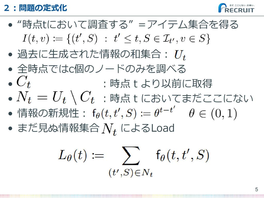 """2:問題の定式化 • """"時点tにおいて調査する"""" =アイテム集合を得る • 過去に生成された情..."""