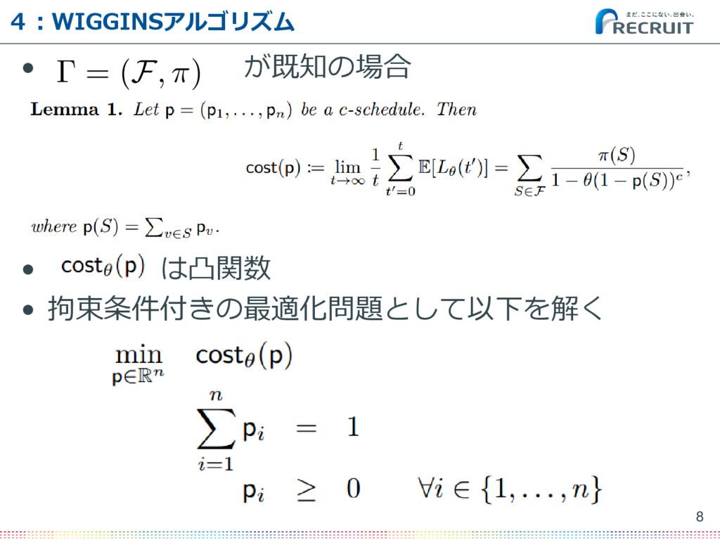 4:WIGGINSアルゴリズム • が既知の場合 • は凸関数 • 拘束条件付きの最適化問題と...