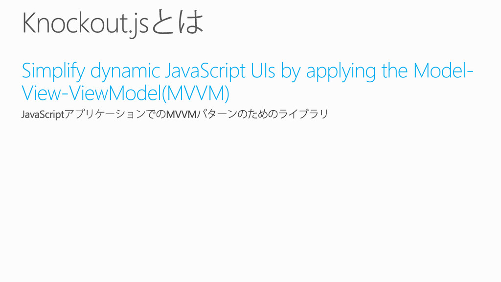 Simplify dynamic JavaScript UIs by applying the...