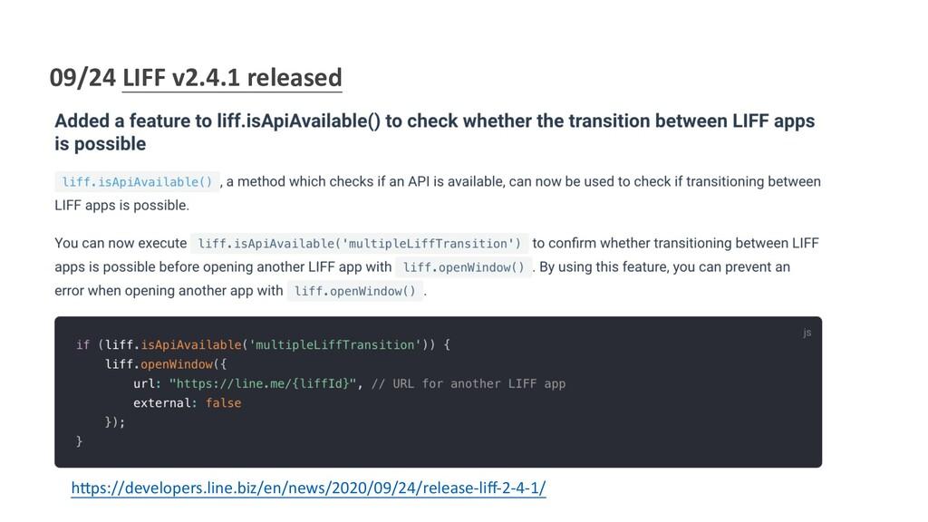 """09/24 LIFF v2.4.1 released h""""ps://developers.li..."""