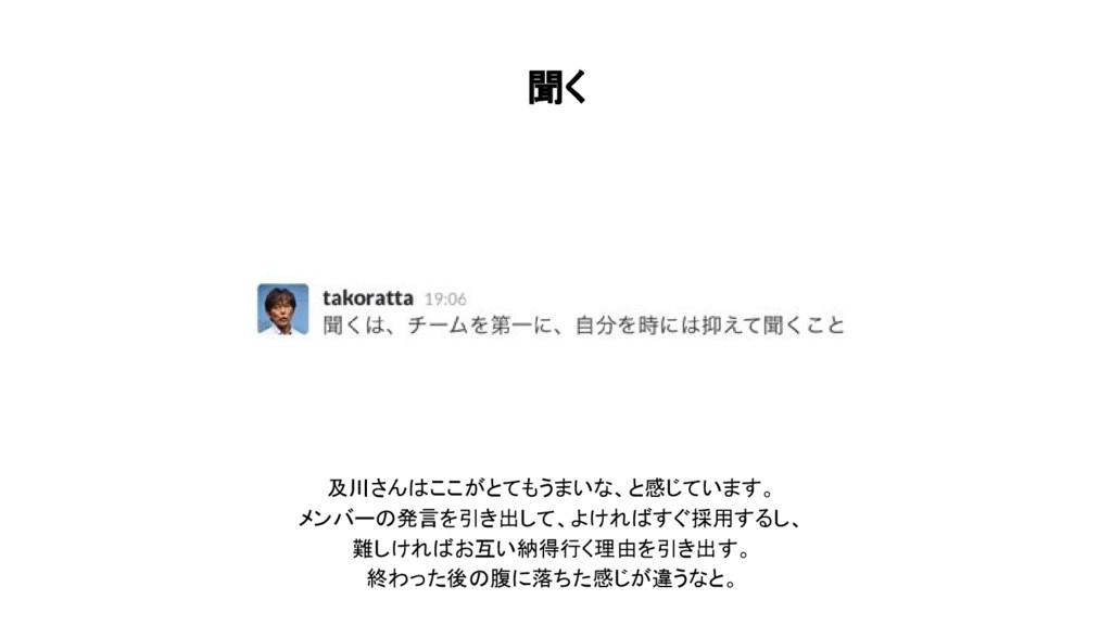 聞く 及川さんはここがとてもうまいな、と感じています。 メンバーの発言を引き出して、よければす...