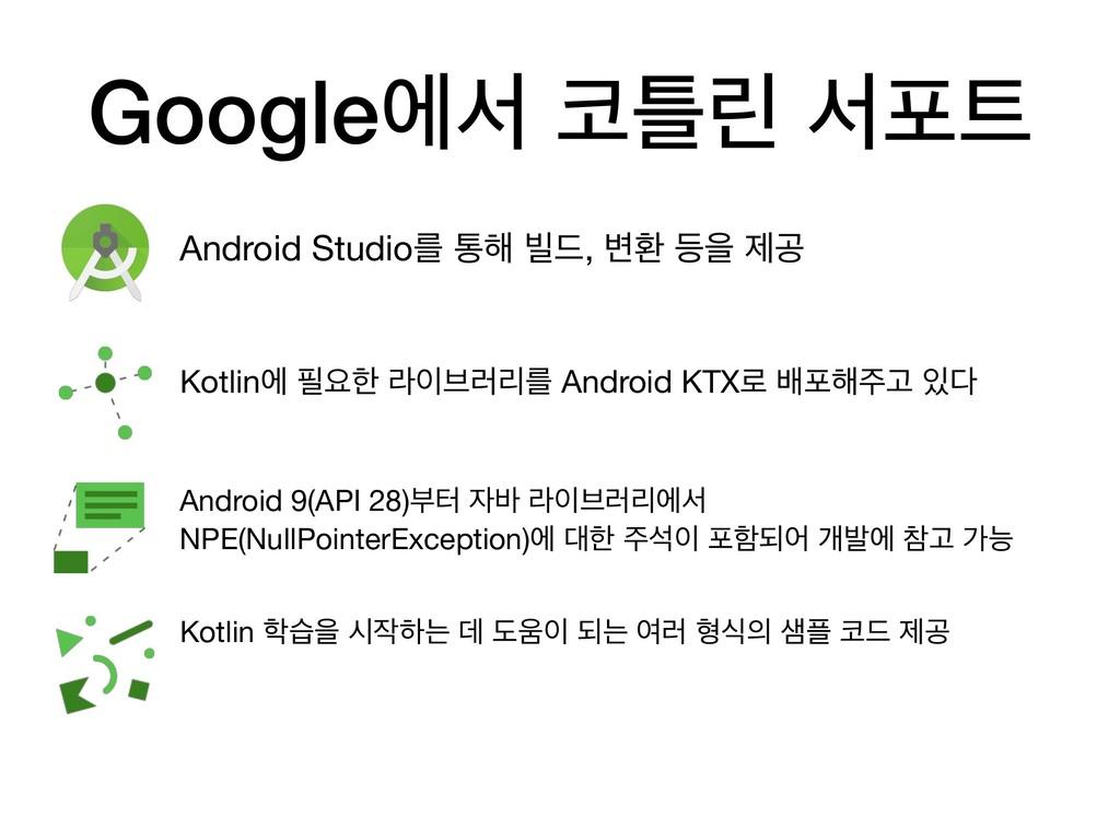 Googleীࢲ ౣܽ ࢲನ Android Studioܳ ా೧ ࠽٘, ߸ജ ١ਸ ઁ...