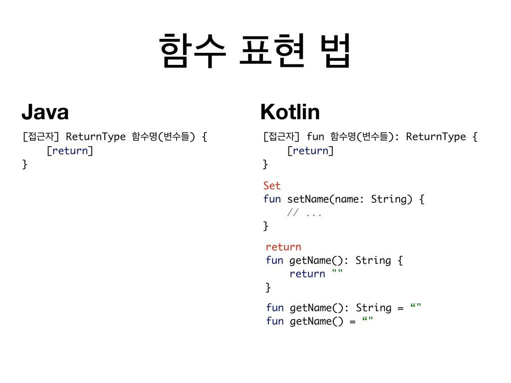 ೣࣻ അ ߨ [Ӕ] fun ೣࣻݺ(߸ٜࣻ): ReturnType { [retur...