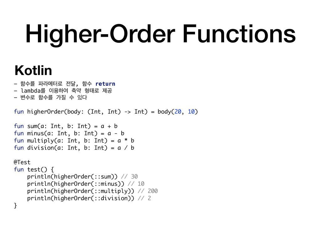 Higher-Order Functions - ೣࣻܳ ౵ۄݫఠ۽ ੹׳, ೣࣻ retur...