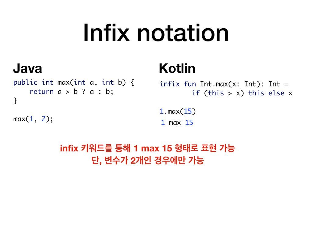 Infix notation infix fun Int.max(x: Int): Int = ...