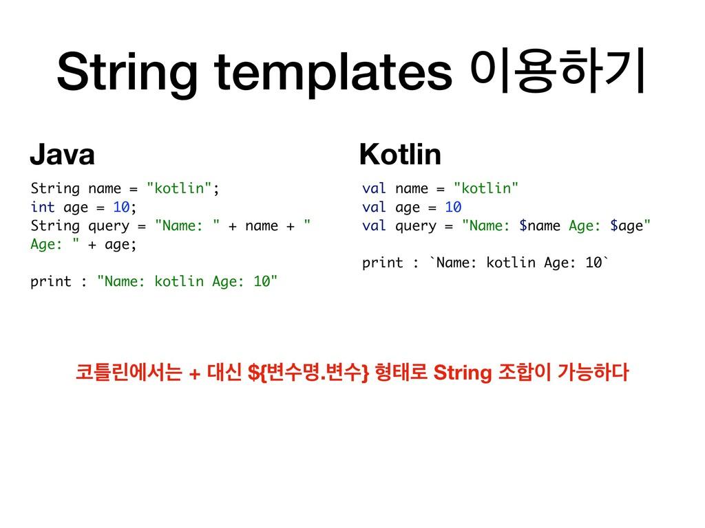 "String templates ਊೞӝ val name = ""kotlin"" val a..."