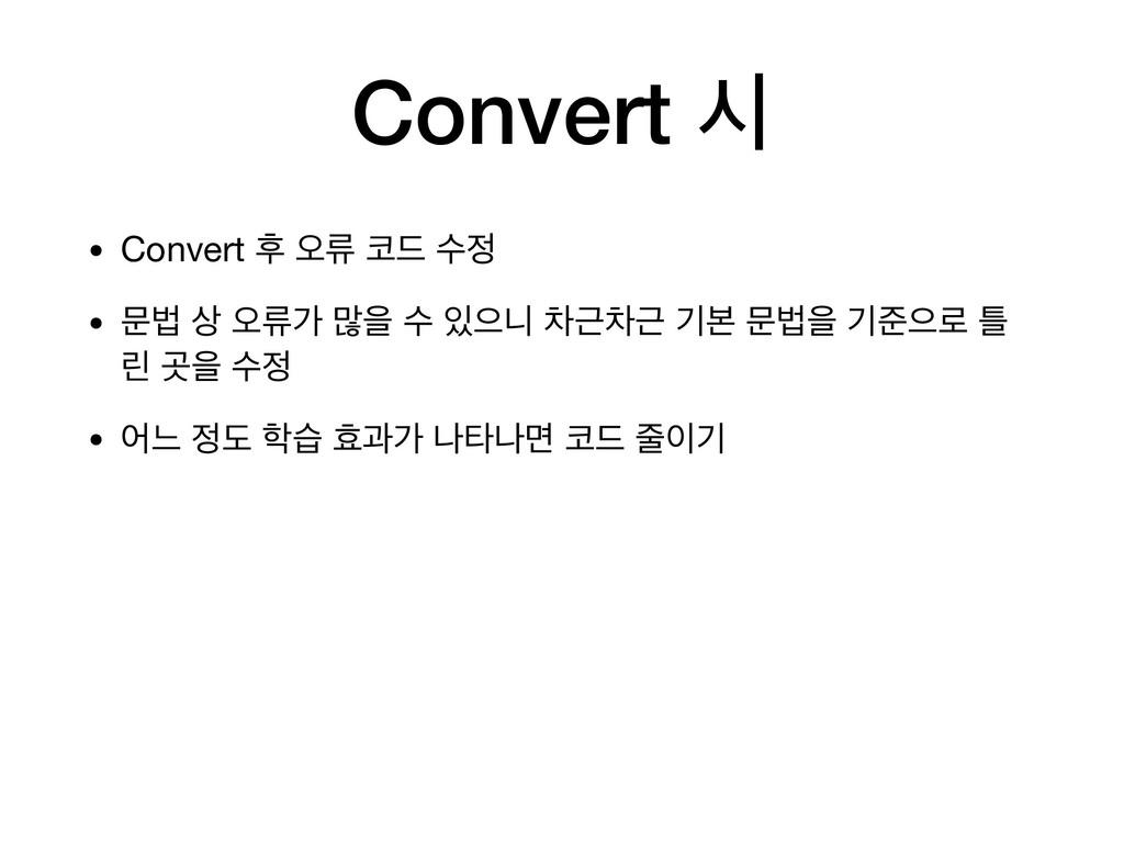 Convert द • Convert റ য়ܨ ٘ ࣻ  • ޙߨ  য়ܨо ݆ਸ ࣻ...