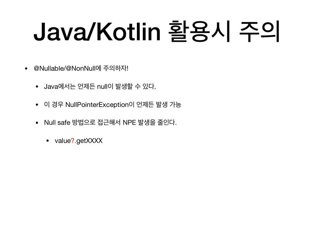Java/Kotlin ഝਊद  • @Nullable/@NonNullী ೞ! ...