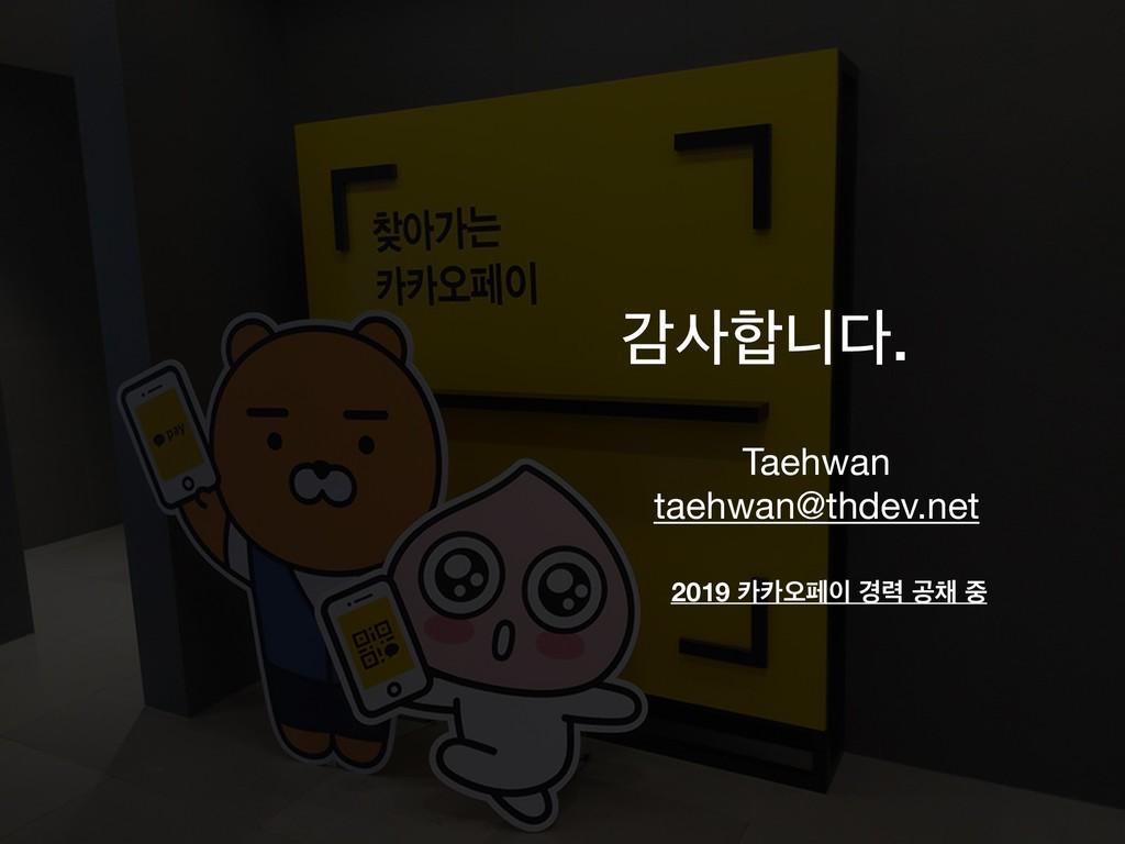 хפ. Taehwan  taehwan@thdev.net 2019 য়ಕ ҃۱...