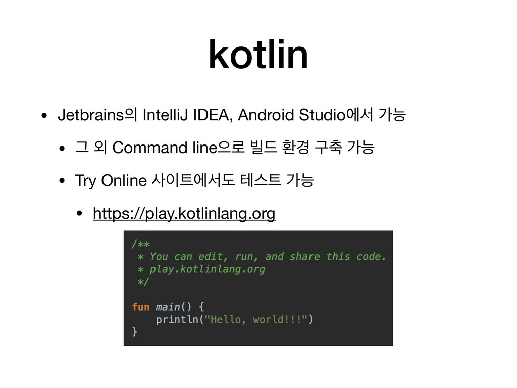 kotlin • Jetbrains੄ IntelliJ IDEA, Android Stud...