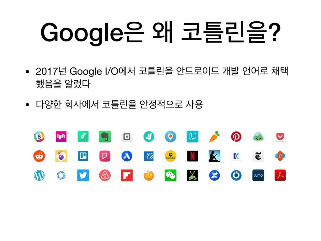 Google ৵ ౣܽਸ? • 2017֙ Google I/Oীࢲ ౣܽਸ উ٘۽٘...