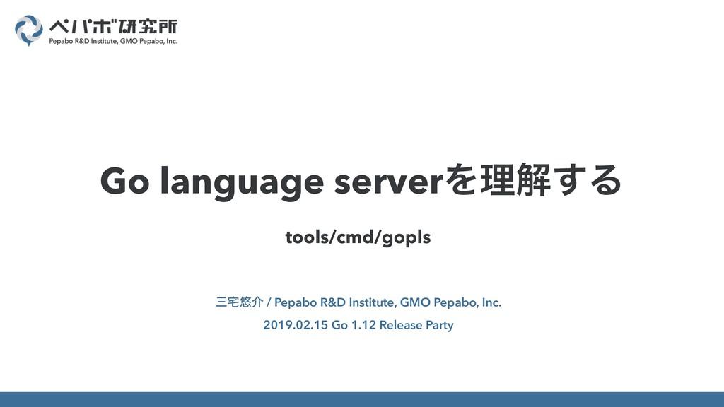 tools/cmd/gopls ༔հ / Pepabo R&D Institute, GM...