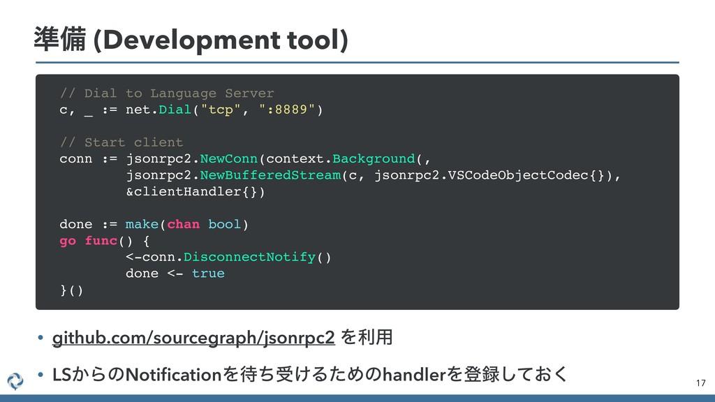 17 ४උ (Development tool) // Dial to Language Se...