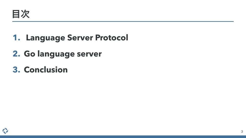 1. Language Server Protocol 2. Go language serv...