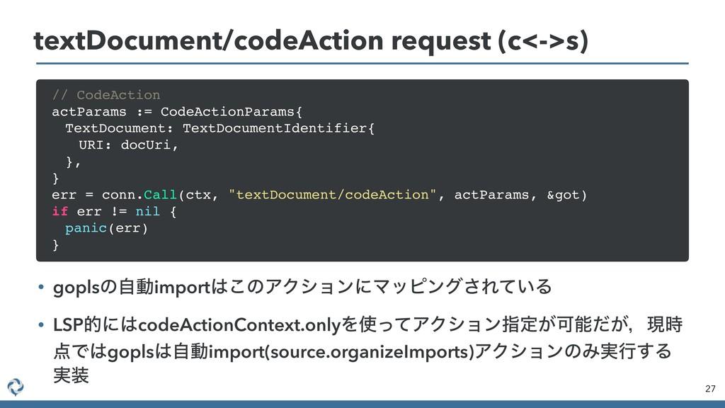 27 textDocument/codeAction request (c<->s) • go...