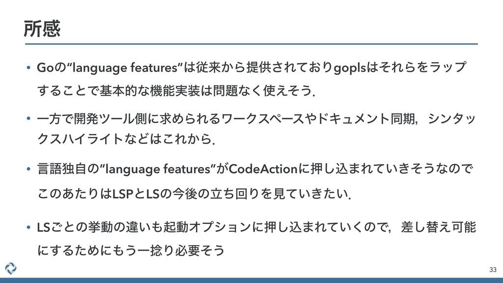 """• Goͷ""""language features""""ैདྷ͔Βఏڙ͞Ε͓ͯΓgoplsͦΕΒΛϥ..."""