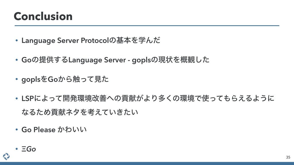 • Language Server ProtocolͷجຊΛֶΜͩ • Goͷఏڙ͢ΔLang...