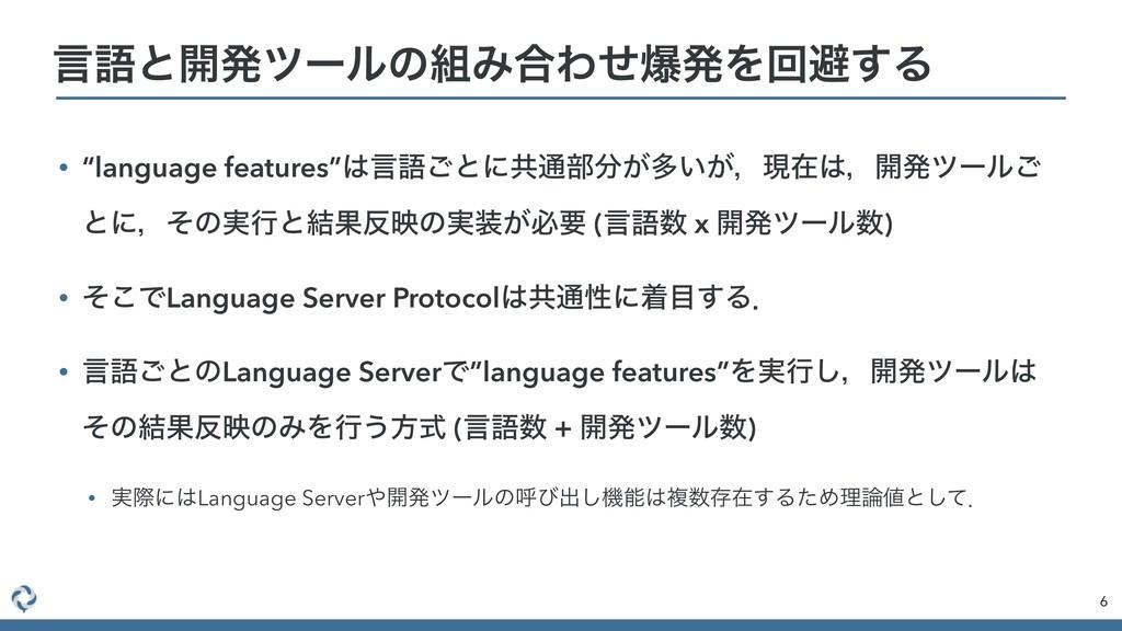 """• """"language features""""ݴޠ͝ͱʹڞ௨෦͕ଟ͍͕ɼݱࡏɼ։ൃπʔϧ͝ ..."""