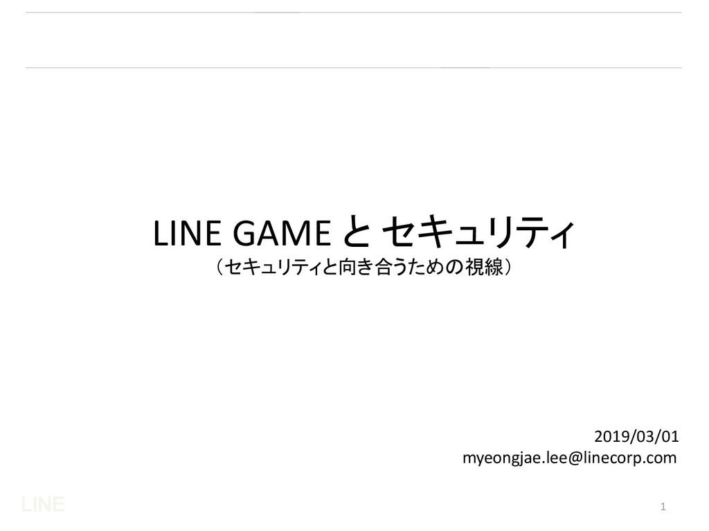 LINE 1 LINE GAME と セキュリティ (セキュリティと向き合うための視線) 20...