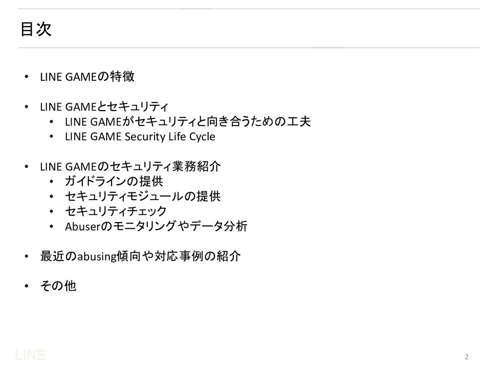LINE • LINE GAMEの特徴 • LINE GAMEとセキュリティ • LINE G...