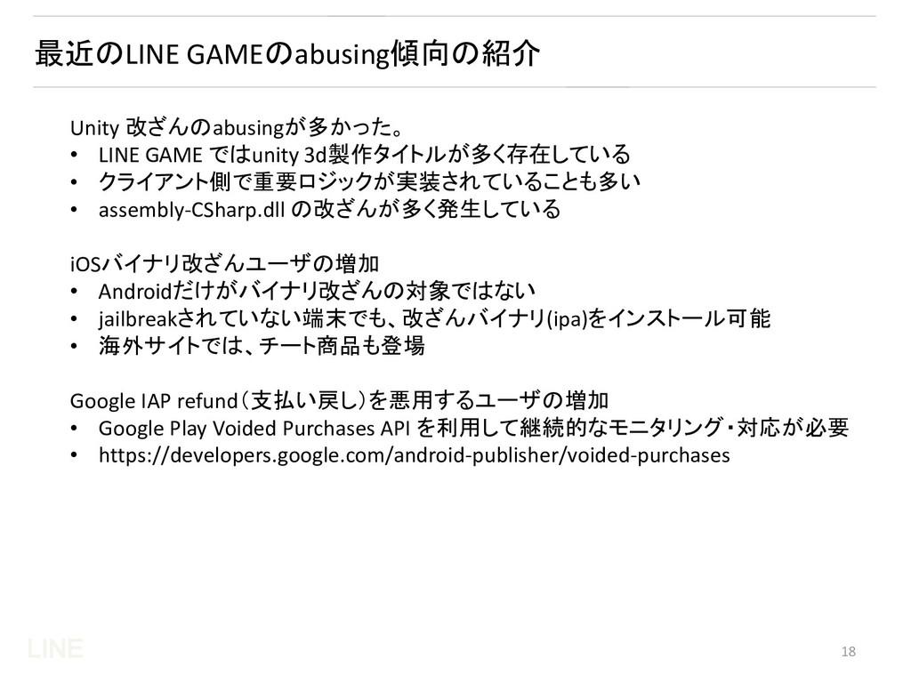 LINE Unity 改ざんのabusingが多かった。 • LINE GAME ではunit...