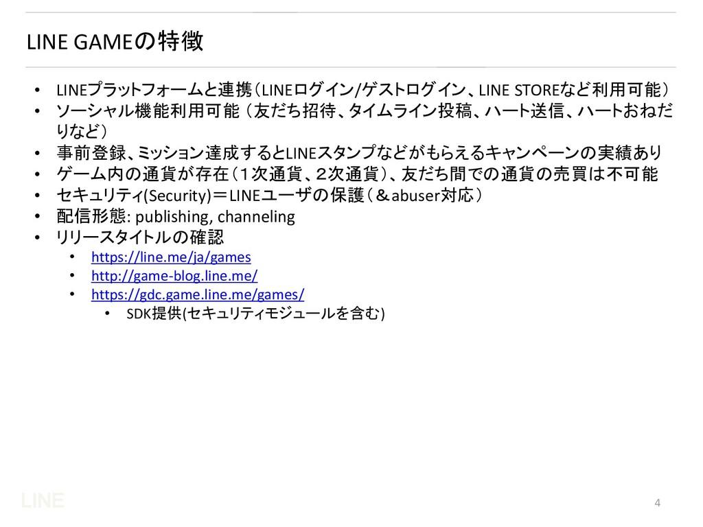 LINE • LINEプラットフォームと連携(LINEログイン/ゲストログイン、LINE ST...