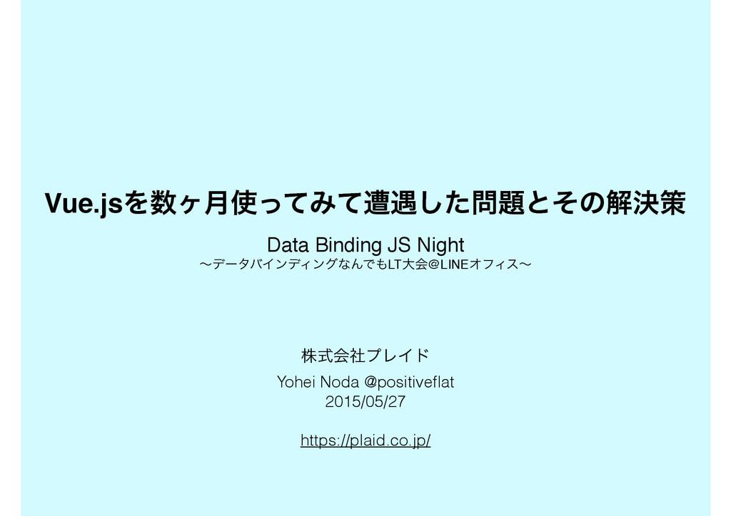 Vue.jsΛϲ݄ͬͯΈͯૺ۰ͨ͠ͱͦͷղܾࡦ Data Binding JS Nig...