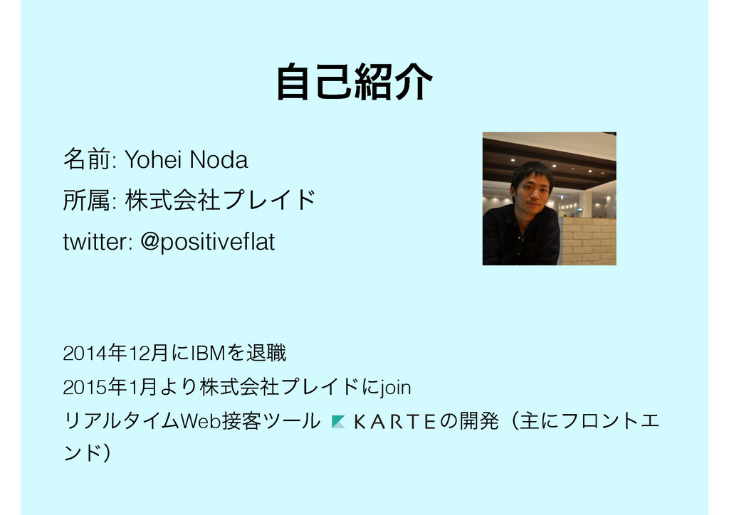 ࣗݾհ ໊લ: Yohei Noda ॴଐ: גࣜձࣾϓϨΠυ twitter: @po...