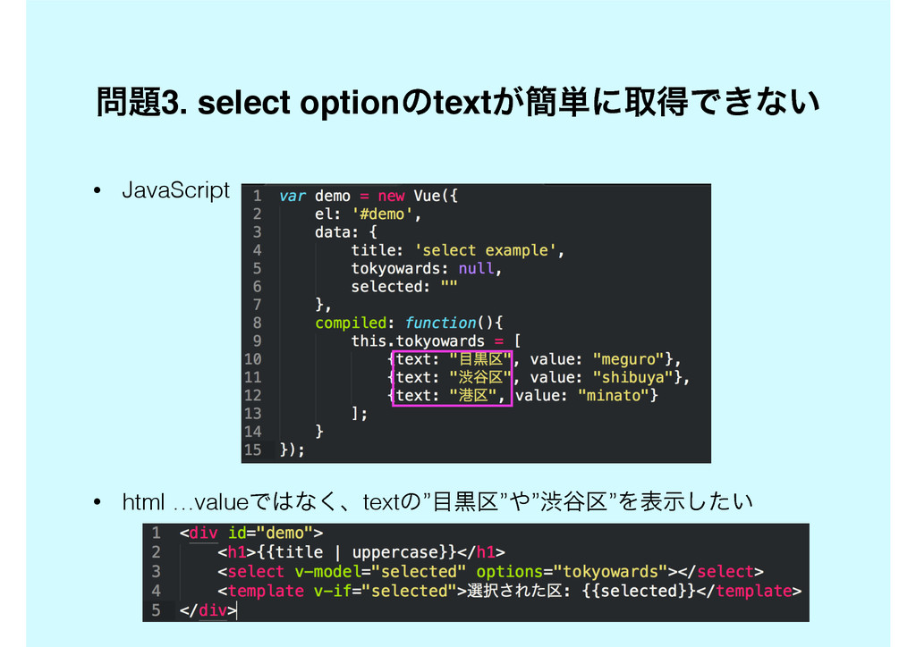 3. select optionͷtext͕؆୯ʹऔಘͰ͖ͳ͍ • JavaScript ...