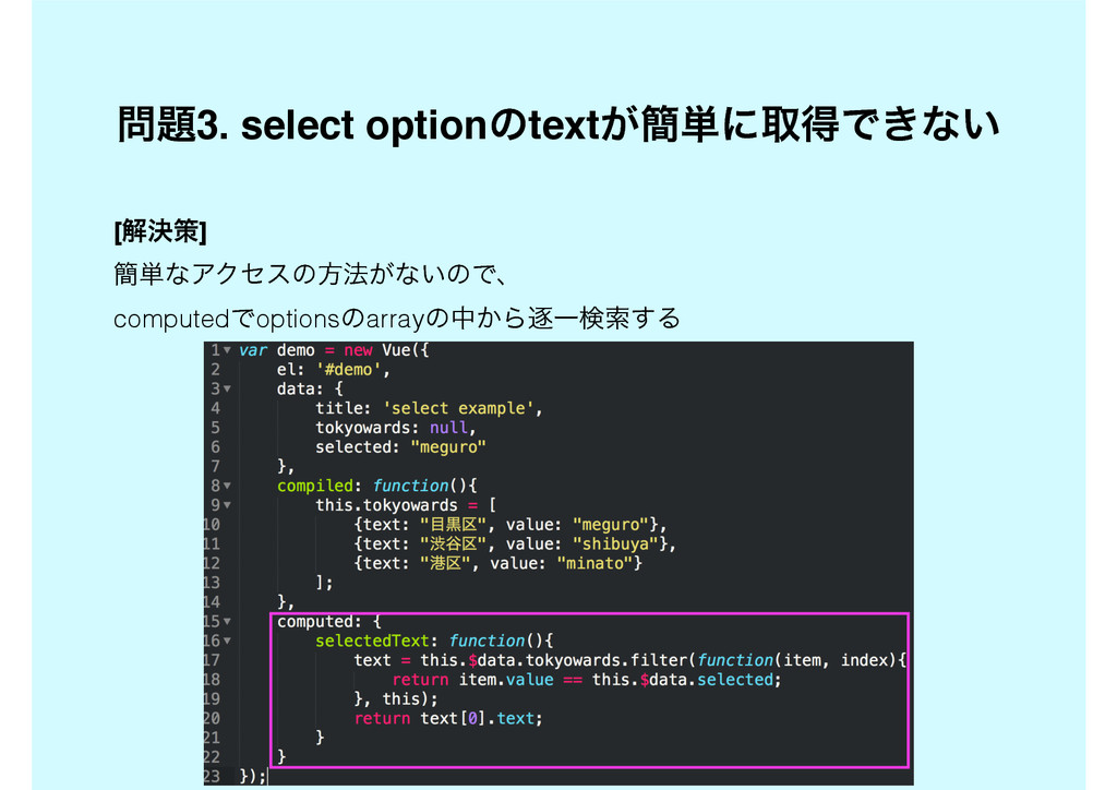 3. select optionͷtext͕؆୯ʹऔಘͰ͖ͳ͍ [ղܾࡦ] ؆୯ͳΞΫη...