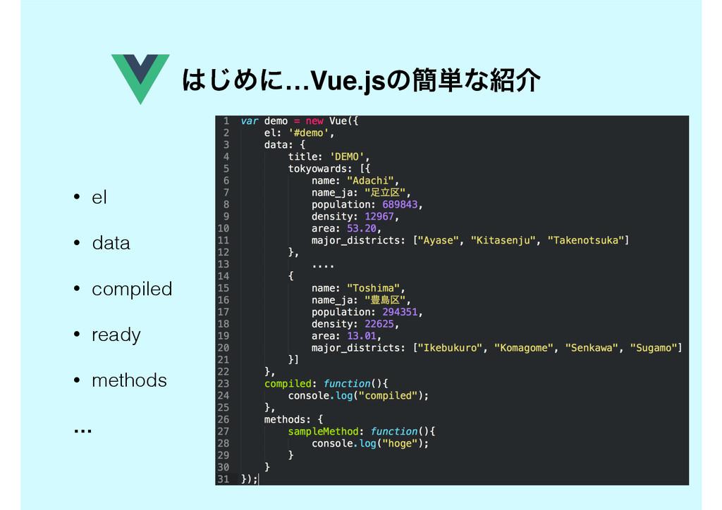͡Ίʹ…Vue.jsͷ؆୯ͳհ • el • data • compiled • read...