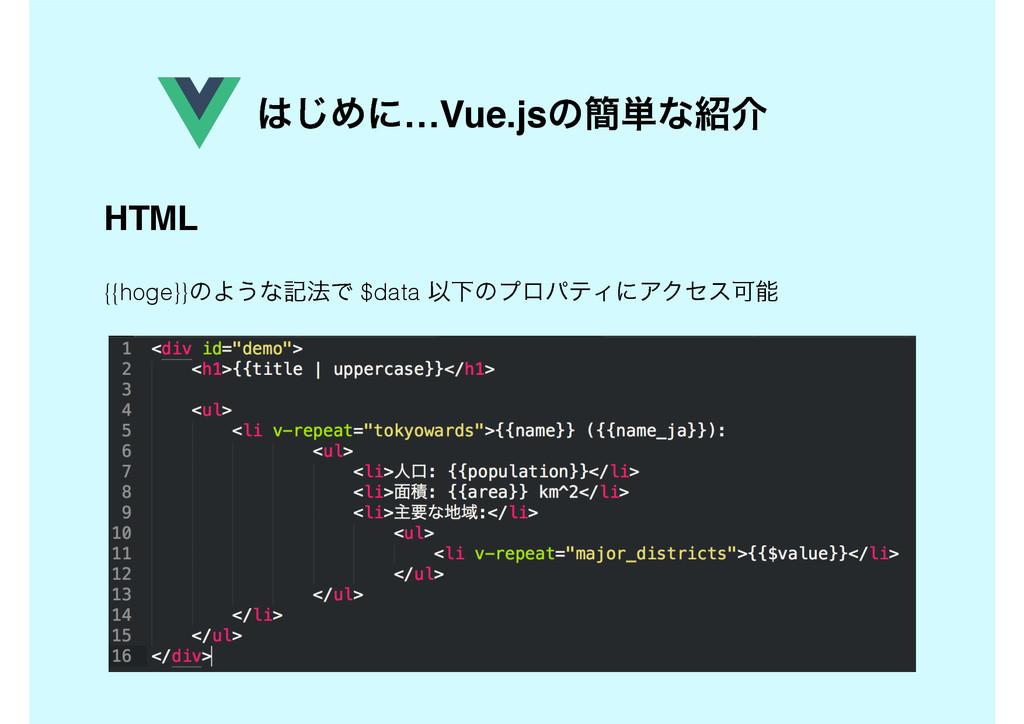 ͡Ίʹ…Vue.jsͷ؆୯ͳհ HTML {{hoge}}ͷΑ͏ͳه๏Ͱ $data ҎԼ...