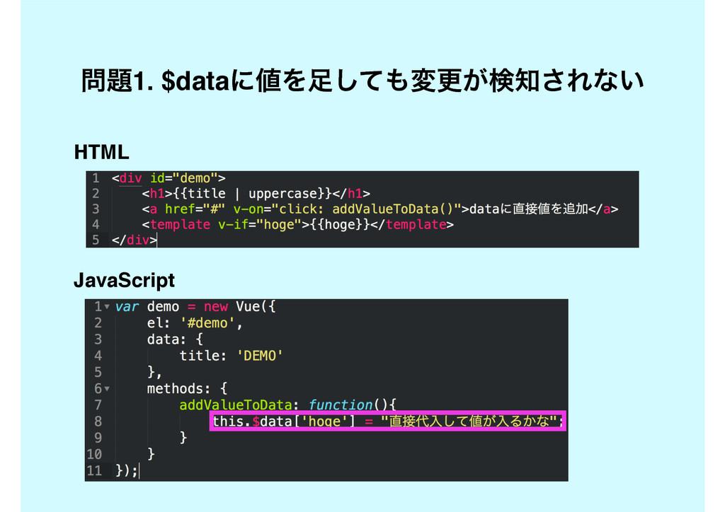 1. $dataʹΛͯ͠มߋ͕ݕ͞Εͳ͍ HTML  JavaScript