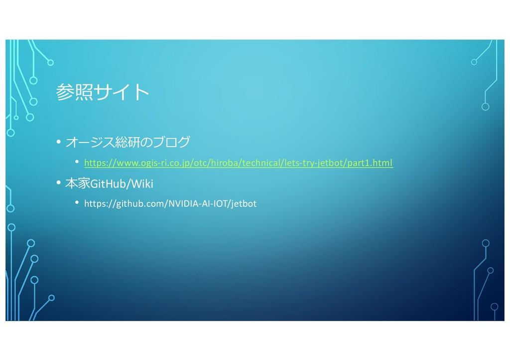 参照サイト • オージス総研のブログ • https://www.ogis-ri.co.jp/...