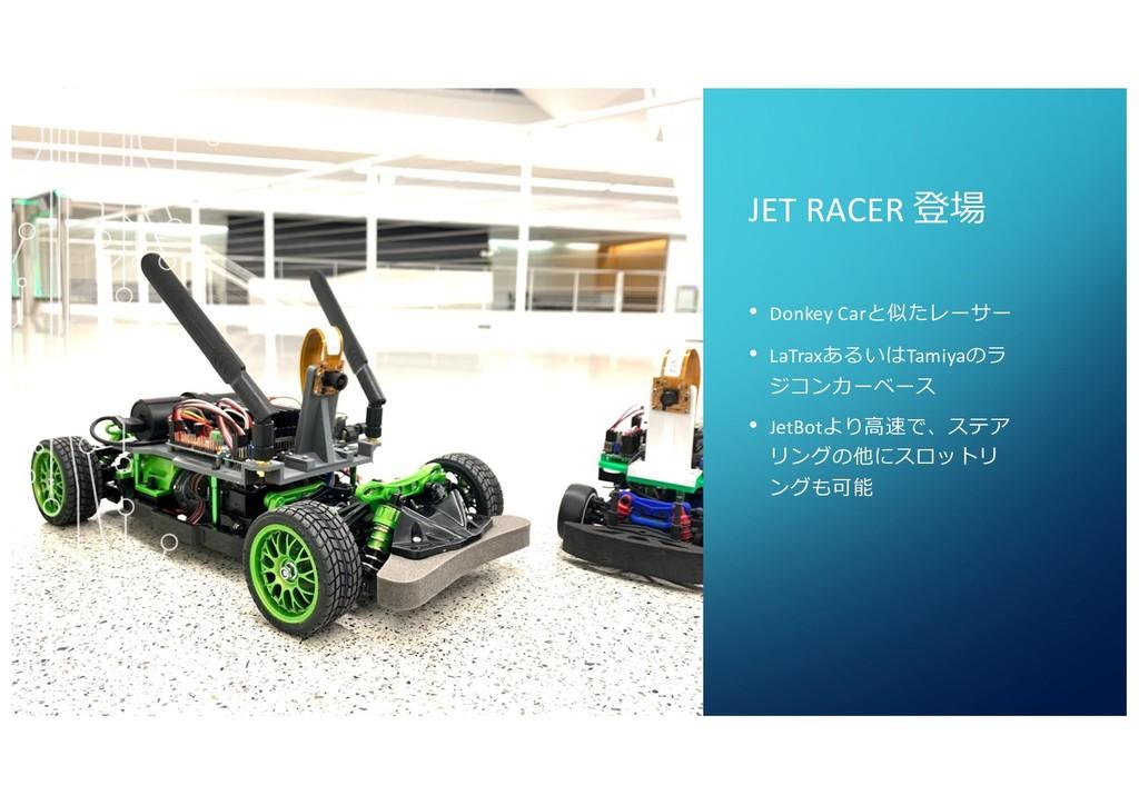 JET RACER 登場 • Donkey Carと似たレーサー • LaTraxあるいはTa...