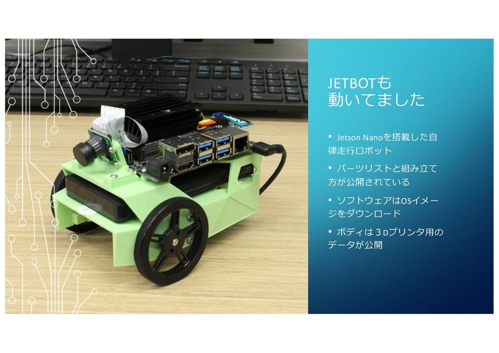 JETBOTも 動いてました • Jetson Nanoを搭載した⾃ 律⾛⾏ロボット • パー...