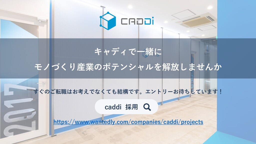 https://corp.caddi.jp/recruit/ https://www.want...