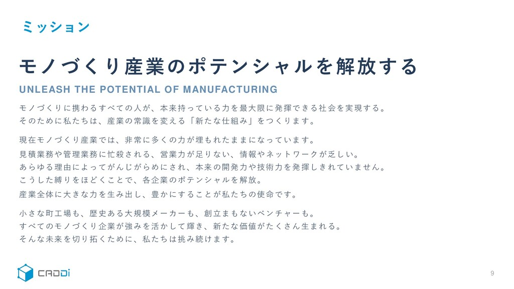 9 UNLEASH THE POTENTIAL OF MANUFACTURING