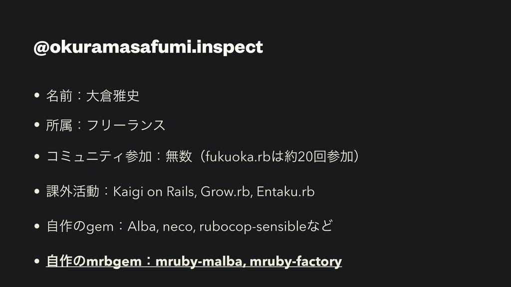 @okuramasafumi.inspect • ໊લɿେխ • ॴଐɿϑϦʔϥϯε • ...