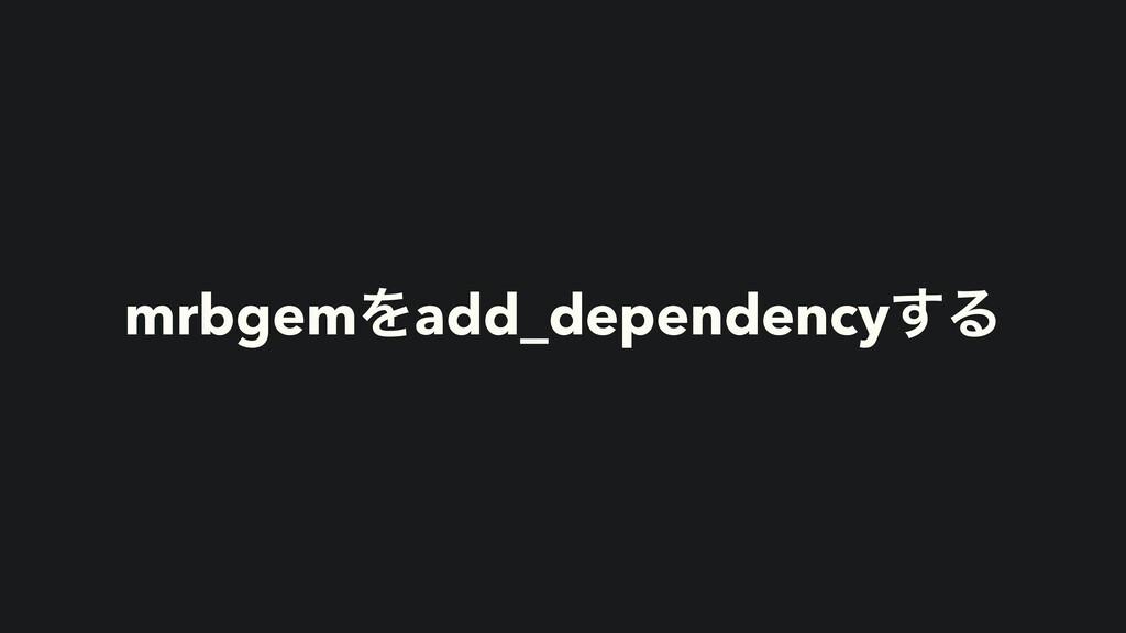 mrbgemΛadd_dependency͢Δ