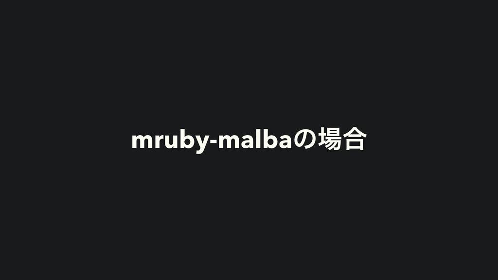 mruby-malbaͷ߹